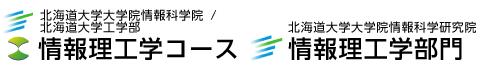 北海道大学 大学院情報科学研究院 情報理工学部門/大学院情報科学院 情報科学専攻 情報理工学コース/工学部 情報エレクトロニクス学科 情報理工学コース